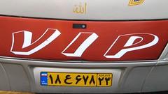 VIP Allah Iran