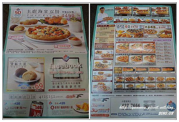 達美樂海宴雙拼披薩(3)