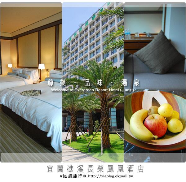 【礁溪溫泉】充滿質感的溫泉飯店~礁溪長榮鳳凰酒店(上)