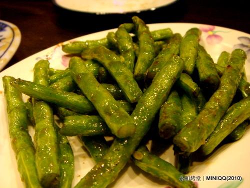 20100803 永和烤堂032 四季豆