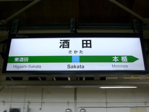 酒田駅/Sakata Station
