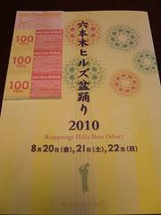 六本木ヒルズ盆踊り2010 表紙