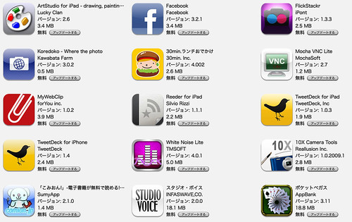 100822_デラ研アップデートニュース  - iPad app - 【Reeder for iPad ver.1.1.1】(600円)をアップデートしました。シンプルなUIが美しいRSSリーダーです。