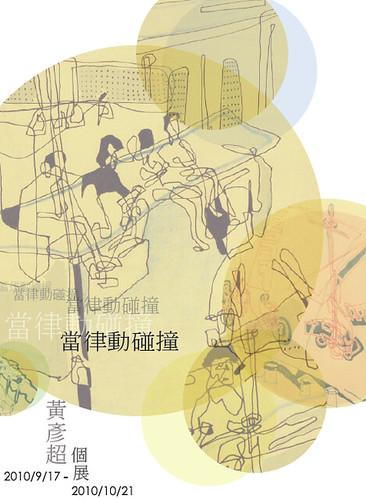 2010 當,[律動]碰撞; 黃彥超 個展