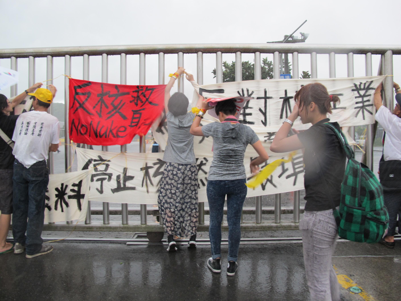 民眾行進至核四電廠大門前,掛起布條表示反對決心。