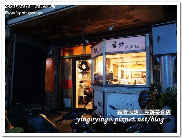 民雄_尋跡茶食店990827_R0014423