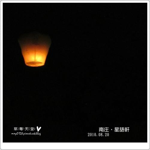 南庄星語軒46-2010.08.20