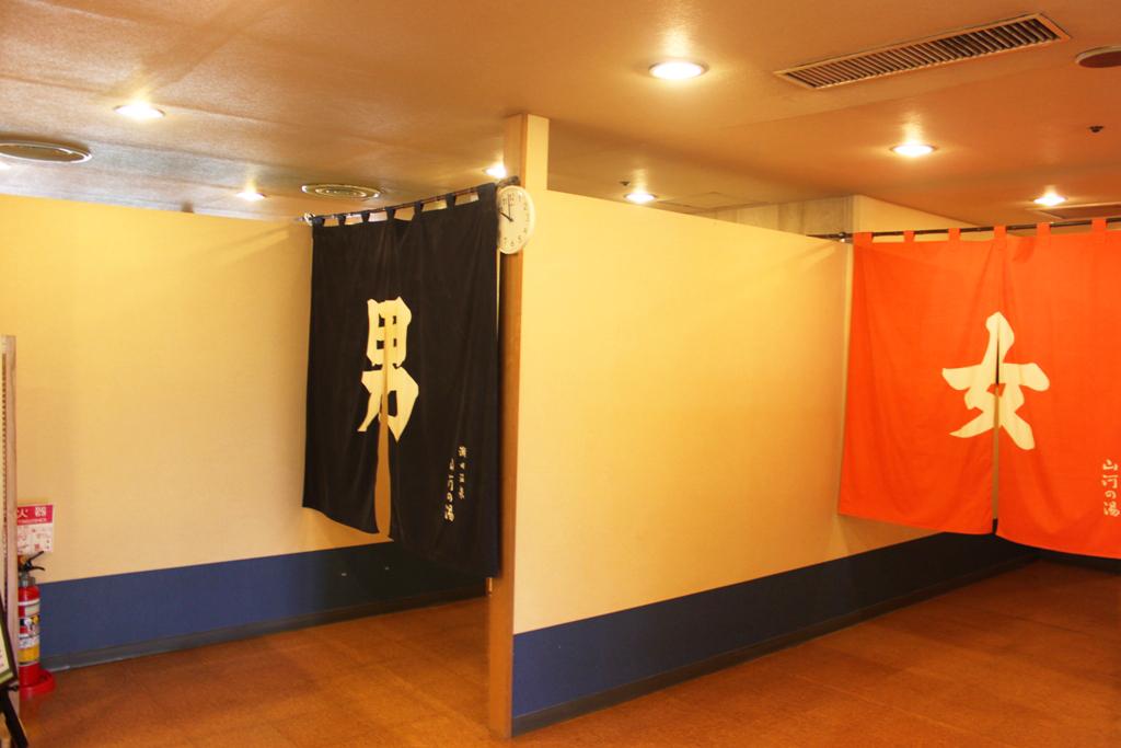 """Seta Onsen """"Sanga no Yu (13)"""