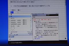 ATOK2011 先行体験会イベント