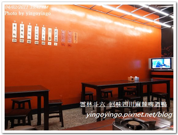 雲林斗六_回味四川麻辣啤酒鴨20110402_R0018851