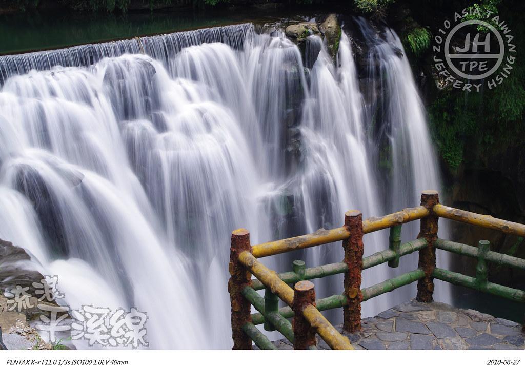 平溪瀑布群