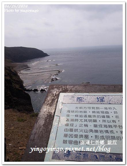 澎湖之旅_七美鄉(龍埕)990425_R001521