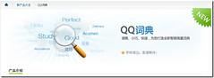 QQ词典(来自腾讯的免费在线词典) | 爱软客