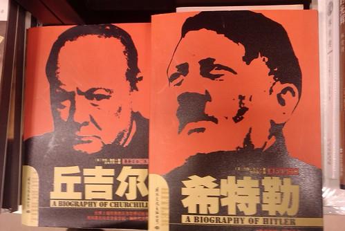 丘吉尔和希特勒