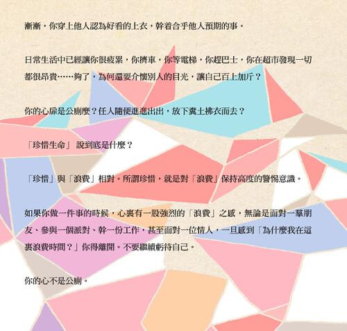 卓韻芝《你的心不是公廁》 words on backcover