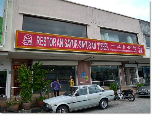 Yishen Vegetarian Restaurant