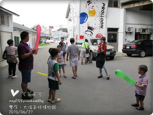大侖汽球博物館103-2010.06.26