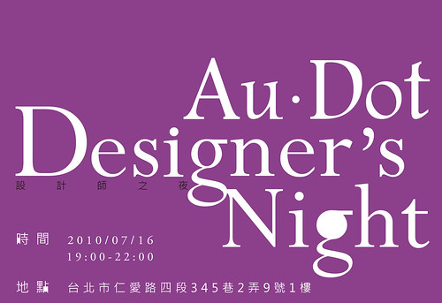 Au.Dot 設計師之夜