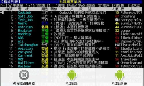 lunaTerm : 中文 Telnet BBS 連線軟體