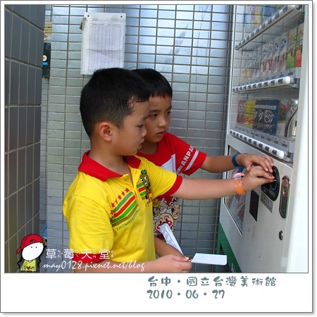 台中國美館95-2010.06.27