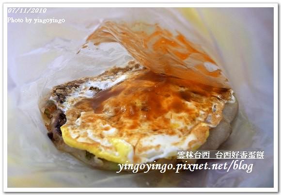 台西好香蛋餅990711_R0013399