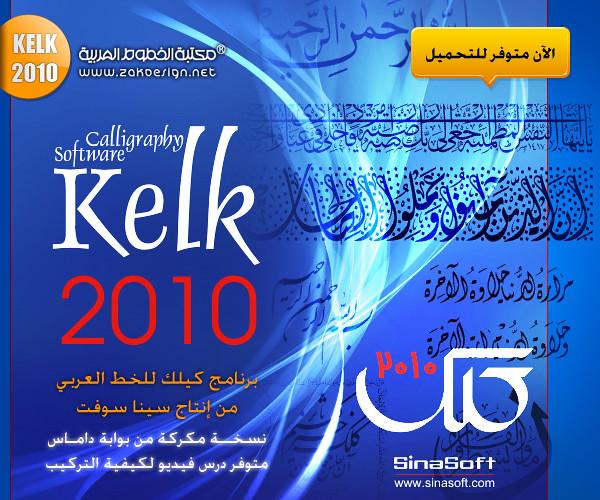الخط العربي كيلك 2010 kelk نسخة كاملة crack 2014