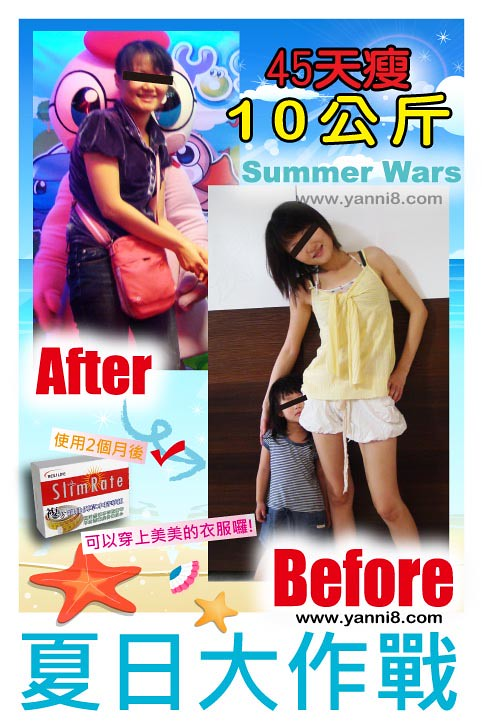 weight loss before and after45天吃亞尼活力纖和纖比例slimmingpills就瘦了10kg