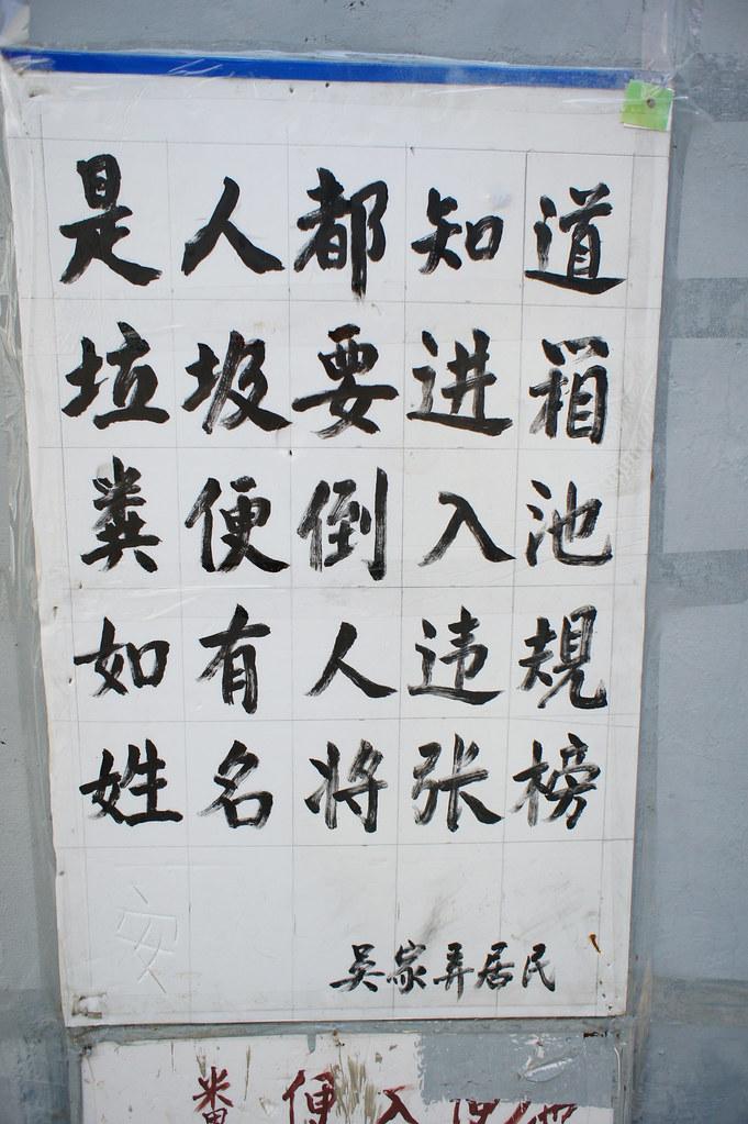 第一次參予的年中會@上海