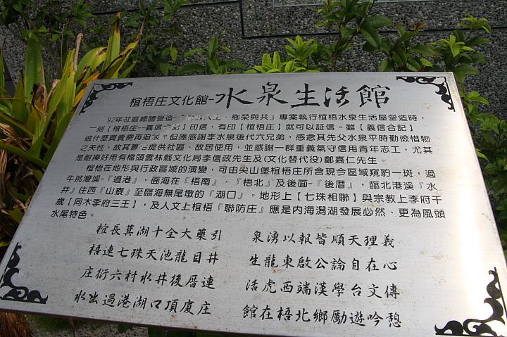 宜梧水泉生活館003