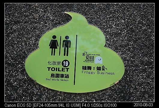 20100803Zoo_poo_1
