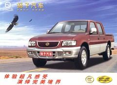 Yangzi Pick Up 2004 brochure (China) (harry_nl) Tags: china 2004 pickup brochure yangzi  1026 ycar  yzk