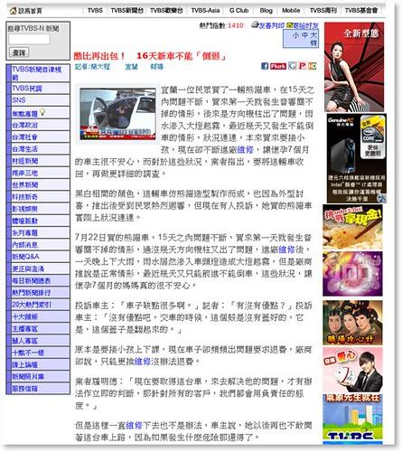 酷比又出包、TVBS  台北部門又再度自砍新聞