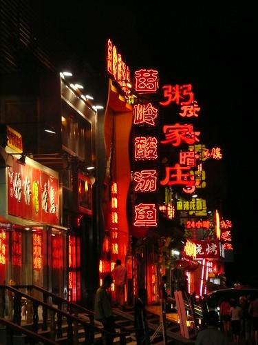 Beijing Restaurant Area