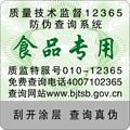 无假货网提供食品专用上海数码印刷