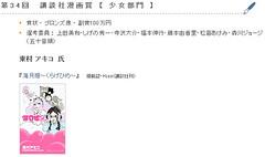 100816 - 漫畫家東村アキコ的代表作《海月姫~くらげひめ~》確定從10月14日起,開播電視動畫版!