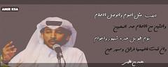 محمد بن فطيس - Mohammed bin Fetais (άмίя--κ.ş.ά) Tags: bin mohammed fetais