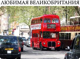 Любимая Великобритания 1