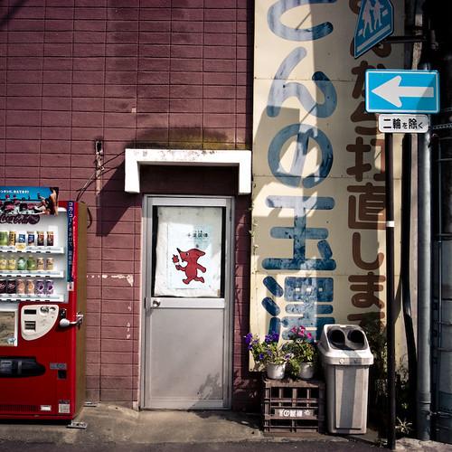 Chiba Kun Door