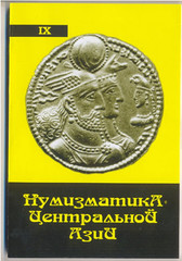 NEW BOOK: NUMISMATICS OF CENTRAL ASIA