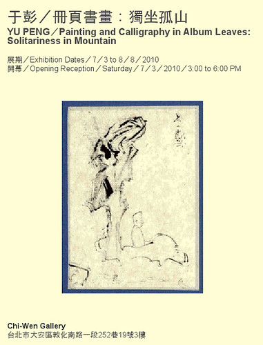 Chi-Wen Gallery - 台灣當代水墨藝術家于彭個展