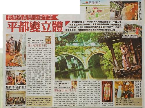 Apple Daily_E03_July 2, 2010