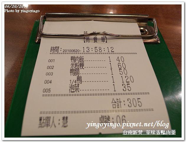 台南新營_華味香鴨肉羹990620_R0013083
