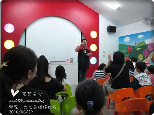 大侖汽球博物館27-2010.06.26