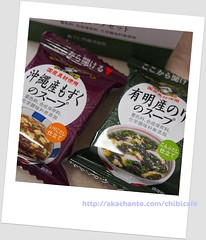 森下仁丹 海藻スープ P7050716