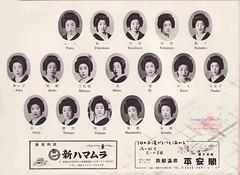 82nd Miyako odori-1955 (kofuji) Tags: kyoto maiko geiko geisha gion miyako odori gionkobu kobu