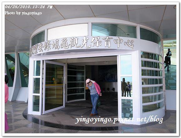 澎湖之旅_望安鄉(綠蠵龜))990425_R001601