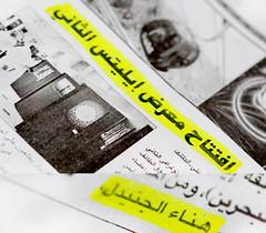 ^^ (Al HaNa Al Junaidel  =)) Tags: hana      alhana    canon450d
