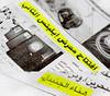 آخبآر حلوه ● ^^ (Al HaNa Al Junaidel •• =)) Tags: hana عبدالله على خبر معرض جريدة alhana الهناء الثاني افتتاح canon450d هناء عكاظ ايليتس الجنيدل