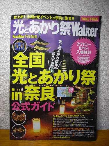 奈良のパンフレットたち-03