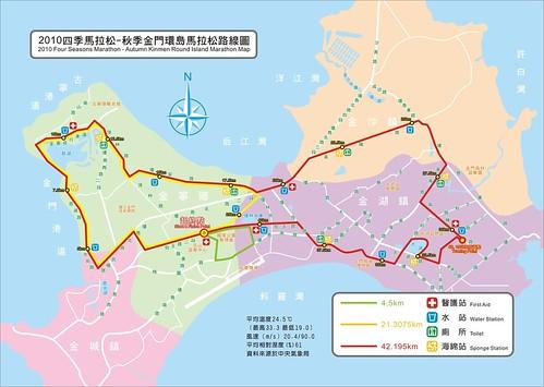 2010-金門馬拉松路線圖